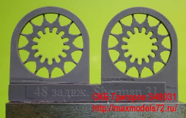 OKBS48031   Ведущее колесо - звездочка для семейства танков M4 VVSS D47366 (6 шт в наборе)          Sprockets for M4 family,VVSS D47366 (6 per set) (thumb8376)