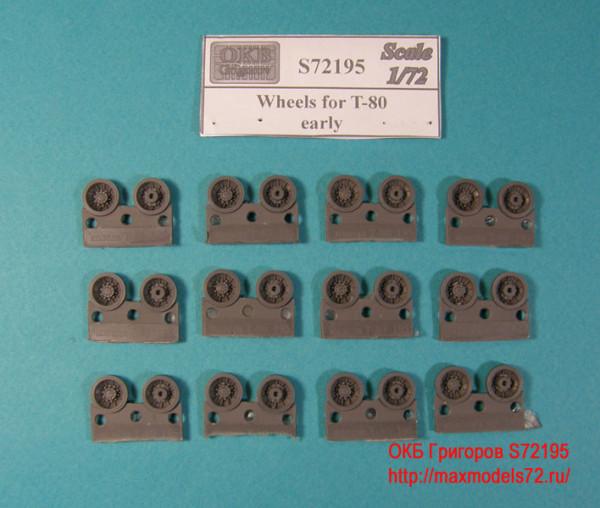OKBS72195   Катки для танка Т-80 ранние     Wheels for T-80, early (thumb8571)