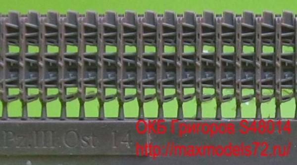 OKBS48014   Траки для танков семейств Pz.III/ Pz/IV  и машин на их шассии широкие, тип Ostketten      Tracks for Pz.III/IV , Ostketten (thumb8341)