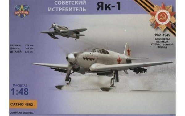 MSVIT4802   Yak-1 Soviet fighter on skis (thumb9321)
