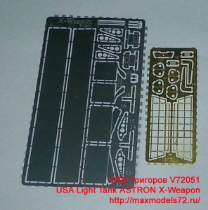 OKBV72051        Американский легкий танк  ASTRON X-Weapon       USA Light Tank ASTRON X-Weapon (attach5 13241)