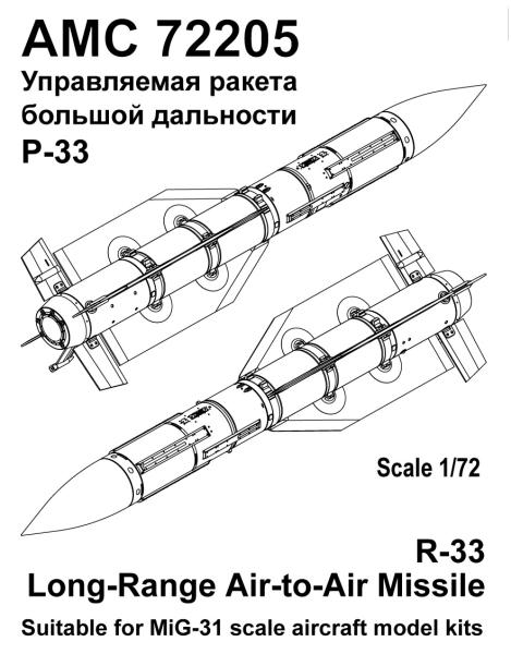 АDМС 72205-1     Р-33 Авиационная управляемая ракета класса «Воздух-воздух» большой дальности (в комплекте четыре ракеты Р-33). (thumb13932)