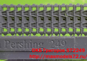 OKBS72249 Tracks for M26 Pershing, T81 (thumb14316)