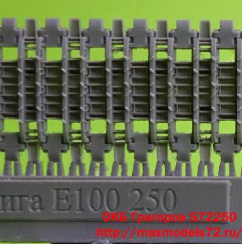 OKBS72250     Tracks for Е-100 (thumb14318)
