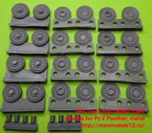 OKBS72287 Wheels for Pz.V Panther, metal (attach1 19450)