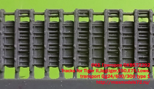 OKBS72292    Tracks for Tiger II,Jagtiger,E50,E75,Lowe, transport Gg24/600/300 type 1 (thumb19459)