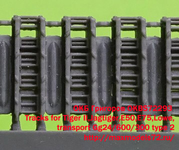 OKBS72293    Tracks for Tiger II,Jagtiger,E50,E75,Lowe, transport Gg24/600/300 type 2 (thumb19461)