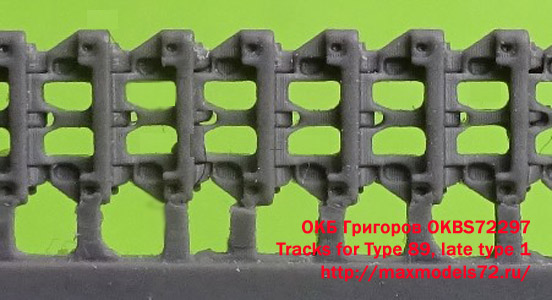 OKBS72297    Tracks for Type 89, late type 1 (thumb19463)