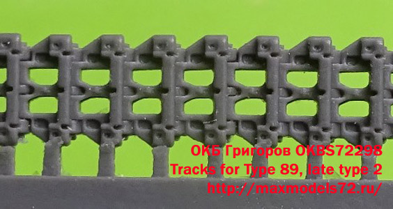 OKBS72298    Tracks for Type 89, late type 2 (thumb19465)