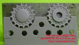 OKBS72301 Sprockets for KV-1/2 (8 per set) (thumb19467)