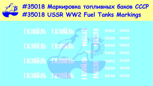 Pen35018   USSR WW2 Fuel Tanks Markings For different kits (thumb14029)