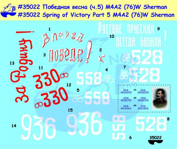 Pen35022   Победная весна (ч.5) M4A2 (76)W Sherman           (Spring of Victory Part 5 M4A2 (76)W Sherman) (thumb14037)