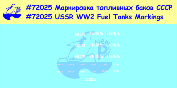 Pen72025   USSR WW2 Fuel Tanks MarkingsFor different kits (thumb14015)