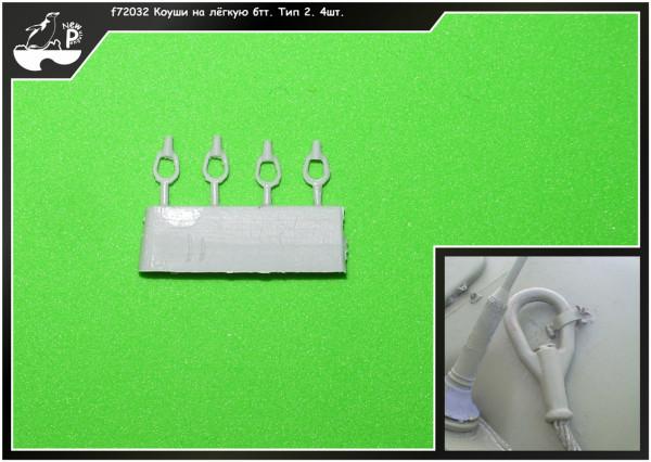 Penf72032   Коуши на лёгкую бтт. Тип 2. 4шт.  Применение: БМП-1, БМП-2, БТР-70, БТР-80, БТР-80А (thumb14092)