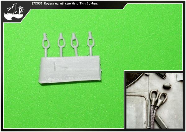 Penf72031   Коуши на лёгкую бтт. Тип 1. 4шт. Применение: Техника выпуска после 85-87 годов БТР-80, БТР-82А, БТР-82АМ, БМП-2, БМП-3. Все, что выпущено примерно после 85-87 годов (thumb14090)