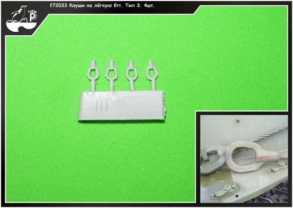 Penf72033   Коуши на лёгкую бтт. Тип 3.  4шт. Применение: от БТР-60П/ПА/ПБ, МТ-ЛБ, МТ-ЛБу и машинах на их шасси. (thumb14094)