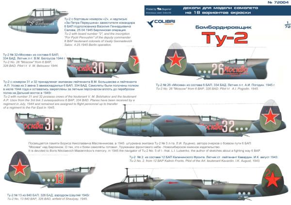 CD72004   Ту-2     Tu-2 (thumb14128)