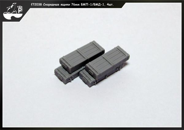 Penf72038     Снарядные ящики 76мм БМП-1/БМД-1, 4шт. (thumb14450)