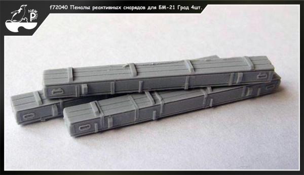 Penf72040     Пеналы реактивных снарядов для БМ-21 Град 4шт. (thumb14454)