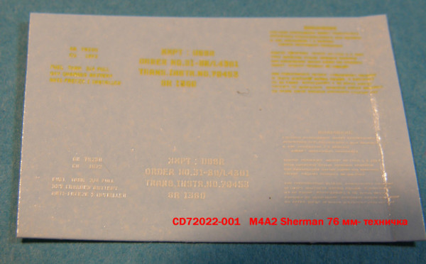 CD72022-001   M4A2 Sherman 76 мм- техничка (thumb14126)