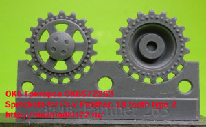 OKBS72263 Sprockets for Pz.V Panther, 18 tooth type 2 (thumb16700)