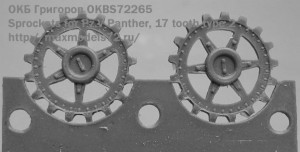 OKBS72265 Sprockets for Pz.V Panther, 17 tooth type 2 (thumb16702)
