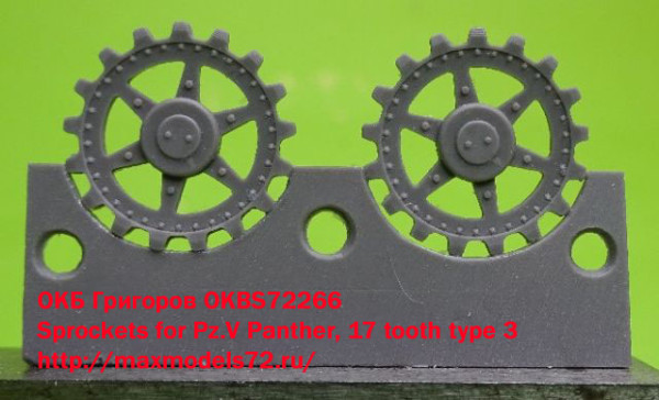 OKBS72266     Sprockets for Pz.V Panther, 17 tooth type 3 (thumb16704)