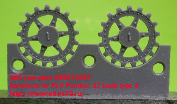 OKBS72267     Sprockets for Pz.V Panther, 17 tooth type 4 (thumb16706)