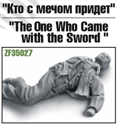 "ZebZF35027   ""Кто с мечом придет"" (thumb16307)"