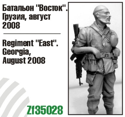 "ZebZF35028   Батальон ""Восток"". Грузия, август 2008 (thumb16309)"
