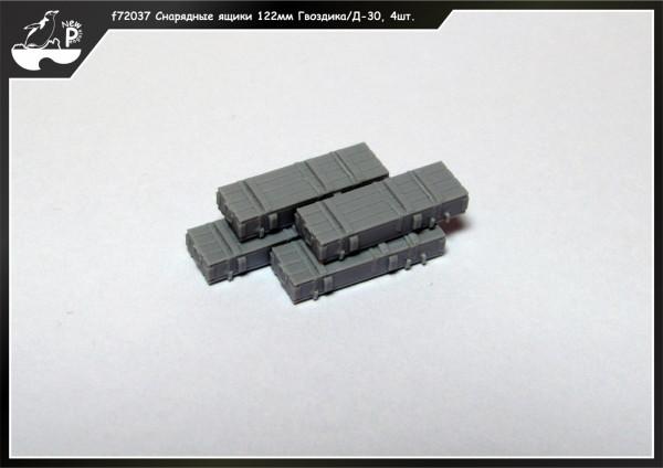 Penf72037     Снарядные ящики 122мм Гвоздика/Д-30, 4шт. (thumb14448)