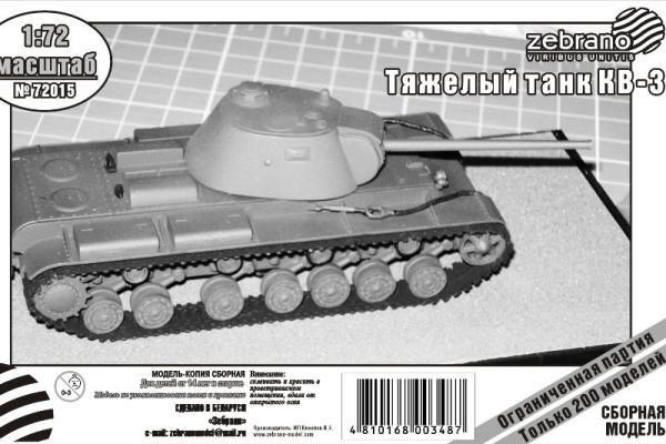 ZebSEA004   Тяжелый танк КВ-3 (thumb16151)