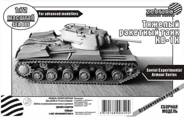 ZebSEA005   Ракетный танк КВ-1К (thumb16154)