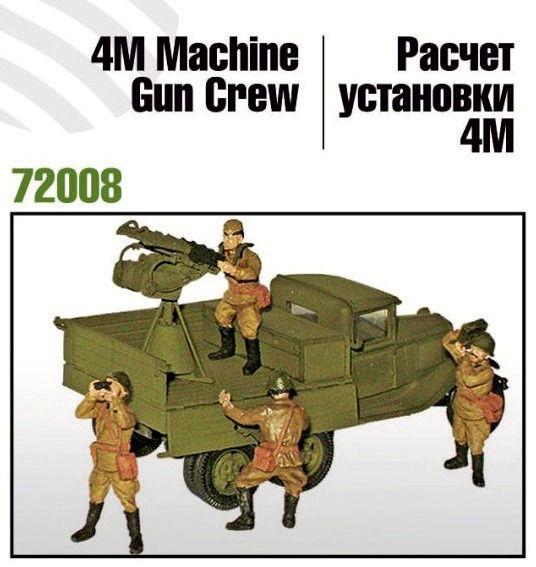 ZebZ72008   Расчет установки 4М (thumb16193)