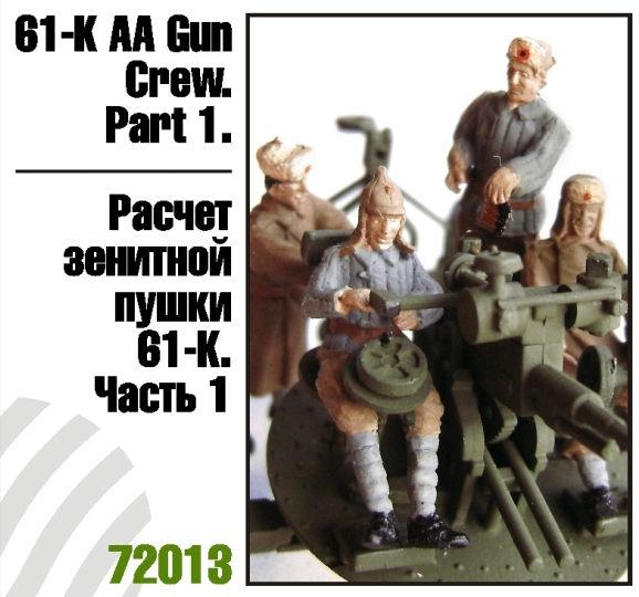 ZebZ72013   Расчет зенитной пушки 61-К. Часть 1 (thumb16199)