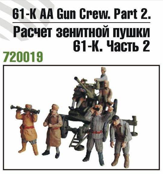 ZebZ72019   Расчет зенитной пушки 61-К. Часть 2 (thumb16203)