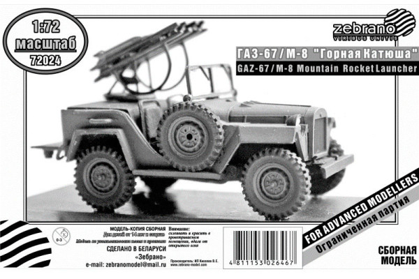 ZebZ72024    ГАЗ-67/М-8 Горная катюша (thumb16096)