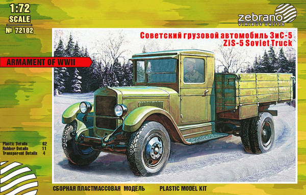 ZebZ72102    Грузовой автомобиль ЗИС-5 (thumb16136)