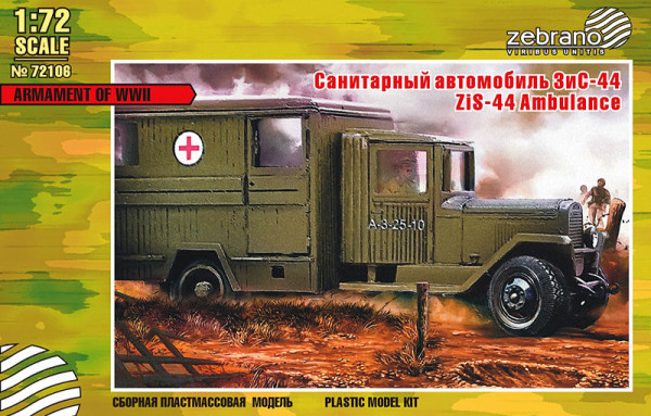 ZebZ72106    Санитарный автомобиль ЗиС-44 (thumb16148)