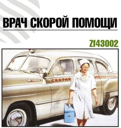 ZebZF43002   Врач скорой помощи (thumb16212)