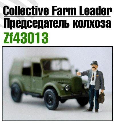 ZebZF43013   Председатель колхоза (thumb16245)