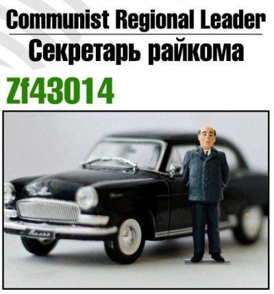 ZebZF43014   Секретарь райкома (thumb16248)