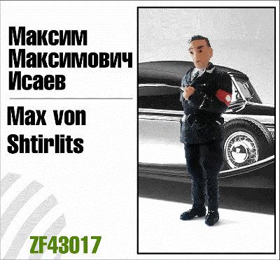 ZebZF43017   Штирлиц (thumb16256)