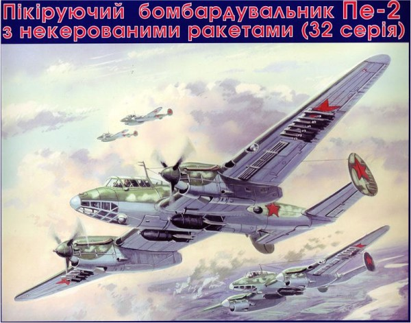UM103   Pe-2 Soviet dive bomber with unguided rockets (serie 32) (thumb15981)