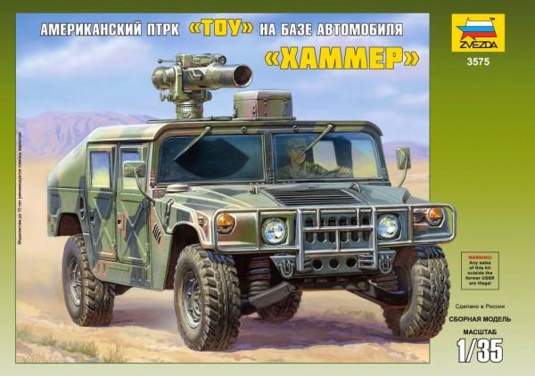 """ZV3575    ПТРК """"ТОУ"""" на базе американского военного автомобиля (thumb18692)"""