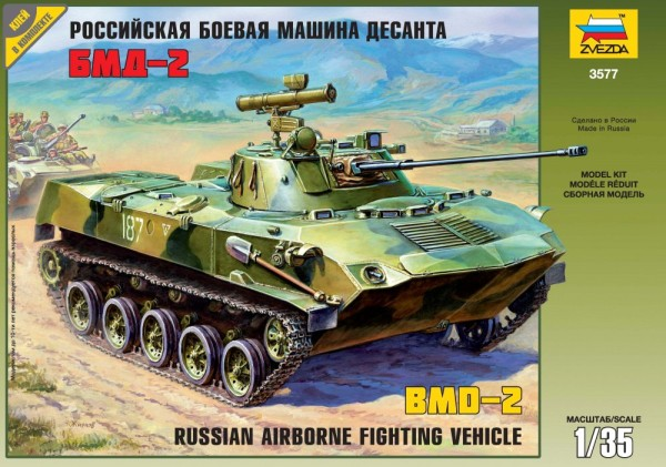 ZV3577    БМД-2 (thumb18696)