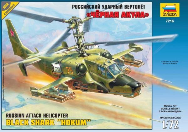 """ZV7216    Российский ударный вертолет """"Черная акула"""" (thumb18872)"""