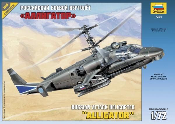 """ZV7224    Российский многоцелевой ударный вертолет """"Аллигатор"""" (thumb18880)"""