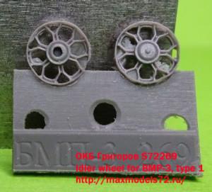 OKBS72269 Idler wheel for BMP-3, type 1 (thumb16755)
