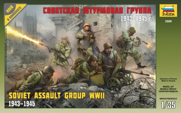 ZV3509    Советская штурмовая группа 1943-1945гг. (thumb18603)